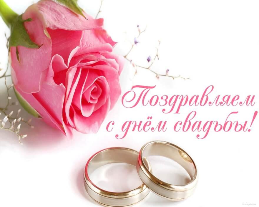 Поздравления с Годовщиной Свадьбы по Годам - Годовщины Свадеб 5